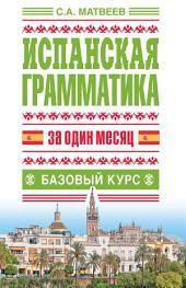 Испанская грамматика за один месяц. Базовый курс