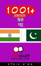 1001+ अभ्यास हिंदी - उर्दू
