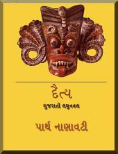 Daitya: A Novella in Gujarati