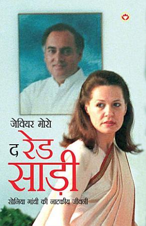The red Sari   Sonia Gandhi ki Natakiya Jivani PDF