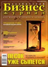 Бизнес-журнал, 2006/15: Кемеровская область