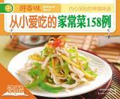 从小爱吃的家常菜158例(读酷高清插图版): 读酷高清插图版