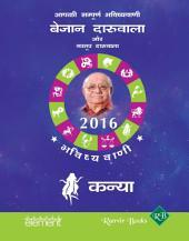 Aapki Sampurna Bhavishyavani 2016 Kanya