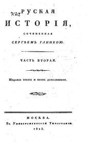 Русская история: Часть вторая