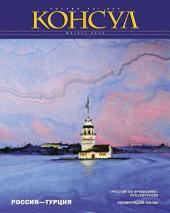 Журнал «Консул» No 2 (37) 2014