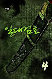 일대검호 4권: 회안(灰眼)의 마인(魔人)