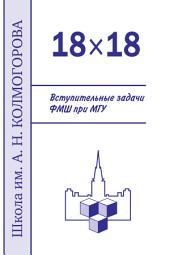 18×18. Вступительные задачи ФМШ при МГУ