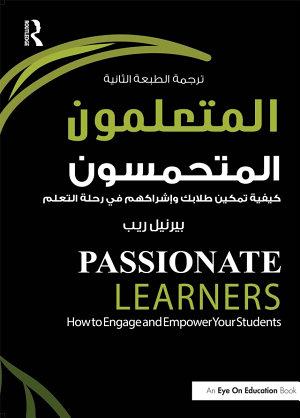 Passionate Learners PDF