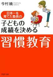 日本一を育てた塾長の子どもの成績を決める「習慣教育」