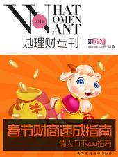 她理财专刊第031期·春节财商速成指南+情人节不zuo指南