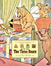 09 - The Three Bears (Traditional Chinese Hanyu Pinyin with IPA): 金花三熊(繁體漢語拼音加音標)