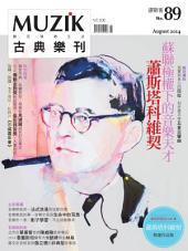 MUZIK 8月號/2014 第89期 極權制度下的蘇聯音樂天才-蕭士塔高維契