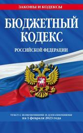 Бюджетный кодекс Российской Федерации. Текст с изменениями и дополнениями на 2016 год