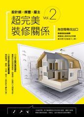 設計師X媒體X屋主 超完美裝修關係Vol.2: 為空間尋找出口:裝修前的必修課, 第 2 卷