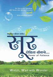 Sur Chhedita Dhirache (Marathi): Power of Patience