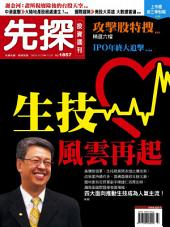 先探投資週刊1857期: Wealth Invest Weekly No.1857