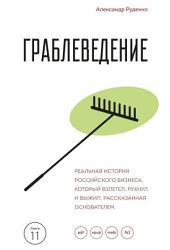Граблеведение. Реальная история российского бизнеса, который взлетел, рухнул и выжил, рассказанная основателем