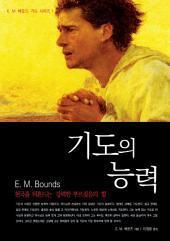 기도의 능력 (E. M. 바운즈 기도 시리즈 1)