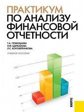 Практикум по анализу финансовой отчетности. Учебное пособие