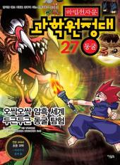 마법천자문 과학원정대 27권