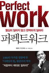 퍼펙트워크: 열심히 일하지 말고 완벽하게 일하라