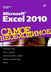 Excel 2010 Самое необходимое
