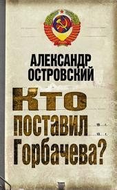 Кто поставил Горбачева?