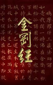 金剛經 - 原文白話章解: 千年經典
