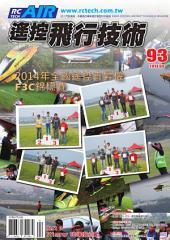遙控飛行技術93