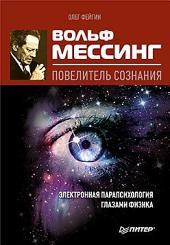 Вольф Мессинг. Повелитель сознания: электронная парапсихология глазами физика