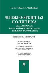 Денежно-кредитная политика как составная часть финансовой политики государства (финансово-правовой аспект). Монография