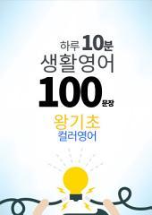 15. 왕기초 100 문장 말하기: 하루 10분 생활 영어 [컬러영어]