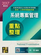 系統專案管理: 高考(三等).地方政府特考.各類特考