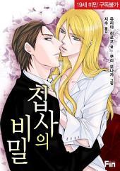 [세트] 집사의 비밀 (전2권/완결)