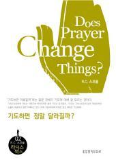 기도하면 정말 달라질까?