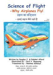 उड़ान का विज्ञान – हवाई जहाज कैसे उड़ते हैं! Hindi-English: Science of Flight -Why Airplanes Fly! English as a second language (ESL) ALFORD BOOKS
