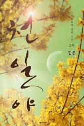 [합본] 천일야 2부 (전7권/완결)
