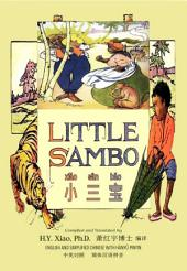 05 - Little Sambo (Simplified Chinese Hanyu Pinyin): 小三宝(简体汉语拼音)
