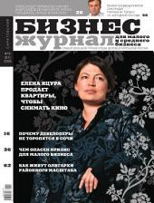 Бизнес-журнал, 2008/19: Саратовская область