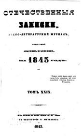 ROtechestvennîya zapiski Pavla Svin'ina: Volume 29
