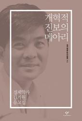 개혁적 진보의 메아리: 경제학자 김기원 유고집