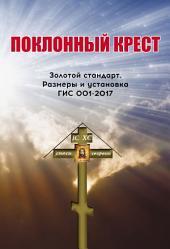 Поклонный крест. Золотой стандарт. Размеры и установка. ГИС 001-2017.