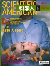 科學人(第1期/2002年2月號): SM001