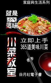 川菜教室: 365道川菜食譜