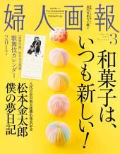 婦人畫報 2017年3月號 【日文版】