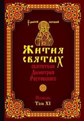 Жития святых святителя Димитрия Ростовского. Том XI. Ноябрь
