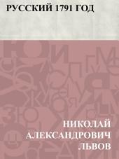 Русский 1791 год: Милостивая государыня