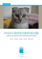 Arduino程序设计教学(技巧篇): Arduino Programming (Writing Style & Skills)