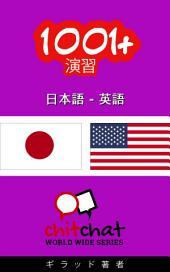 1001+演習 日本語 - 英語