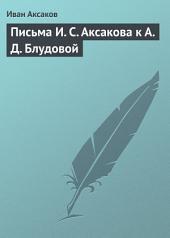Письма И. С. Аксакова к А. Д. Блудовой